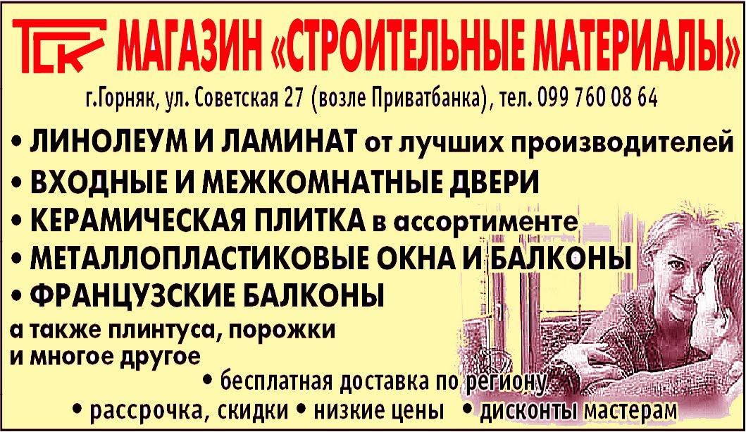 Торгово-строительная компания в г.Горняк