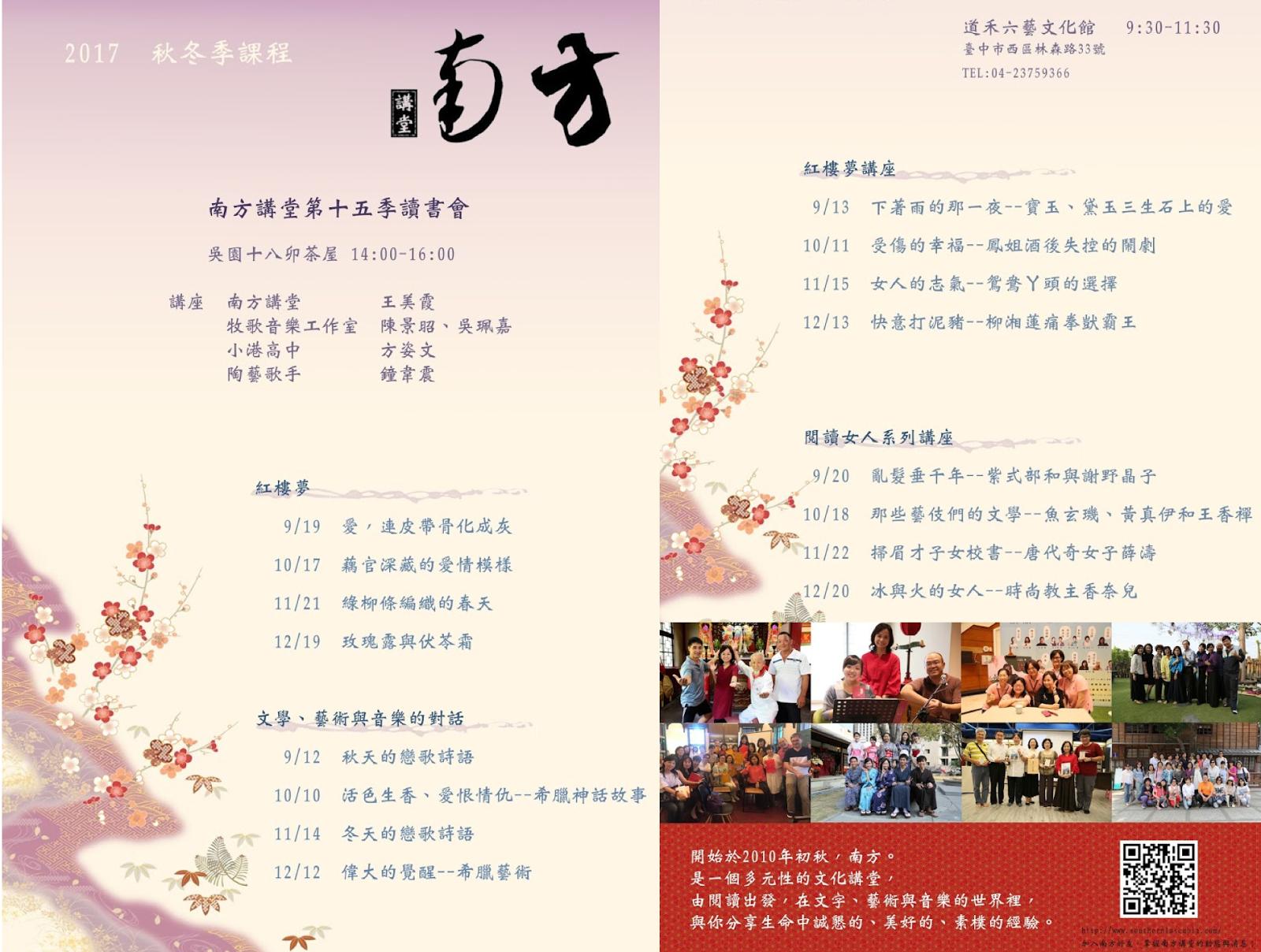 第十五季課程(台南、台中課程)