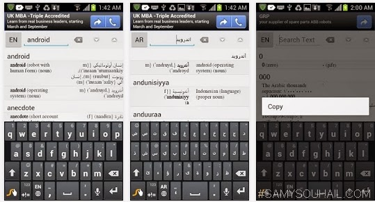 تطبيق قاموس انجليزي عربي دون أنترنت لهواتف أندرويد مجانا