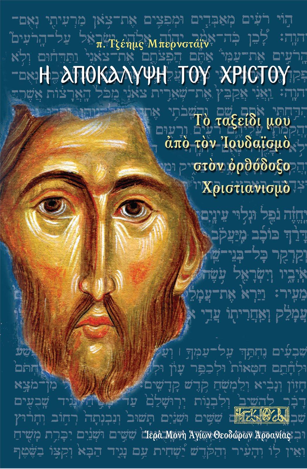 """Νεο βιβλιο: """"Η Αποκαλυψη του Χριστου"""""""