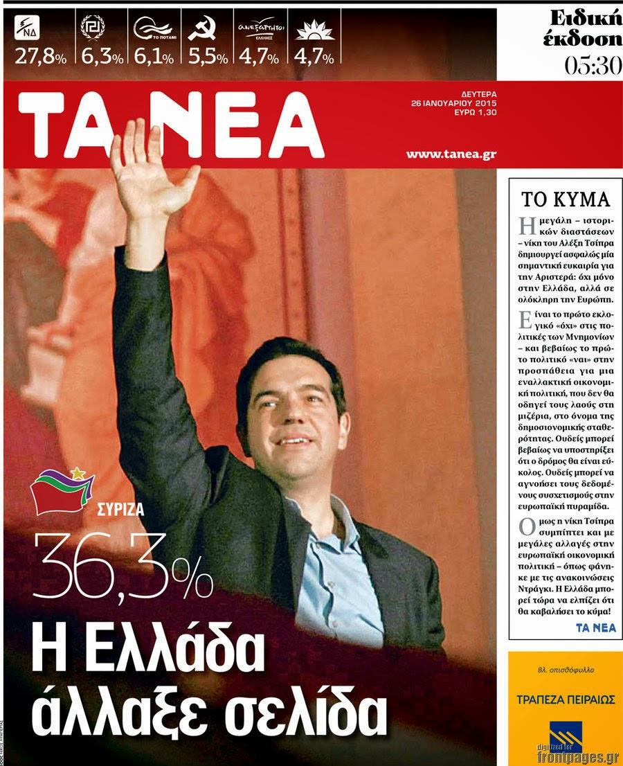 """ΕΦΗΜΕΡΙΔΑ """"ΤΑ ΝΕΑ""""  """"ΣΥΡΙΖΑ 36,3% Η Ελλάδα άλλαξε σελίδα"""""""