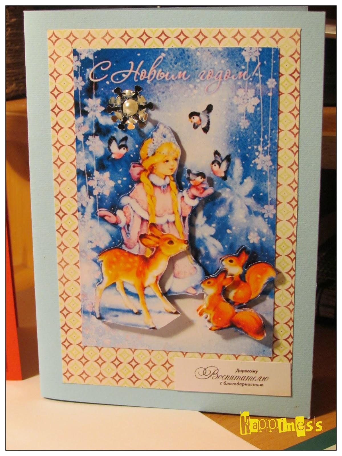 открытки, своими руками, Новый год