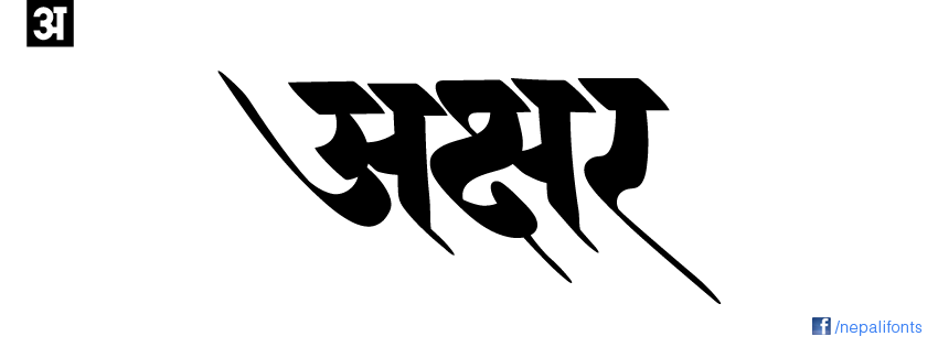 New nepali fonts devanagari and ranjana lipi calligraphy