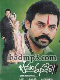 Telugu Mp3 Songs Free: Jayam Manadera