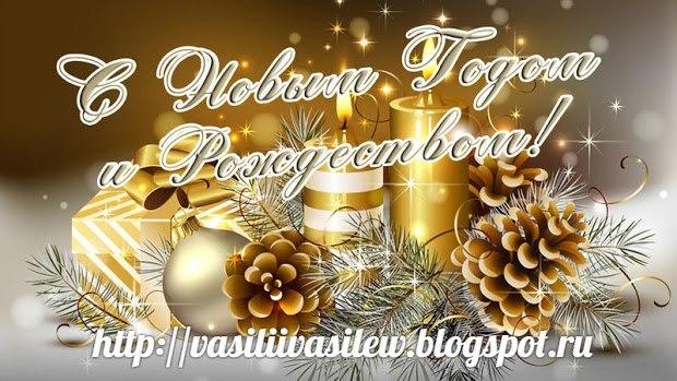 С наступающим Новым 2018 годом и  Рождеством Вас: подписчики, читатели и друзья !