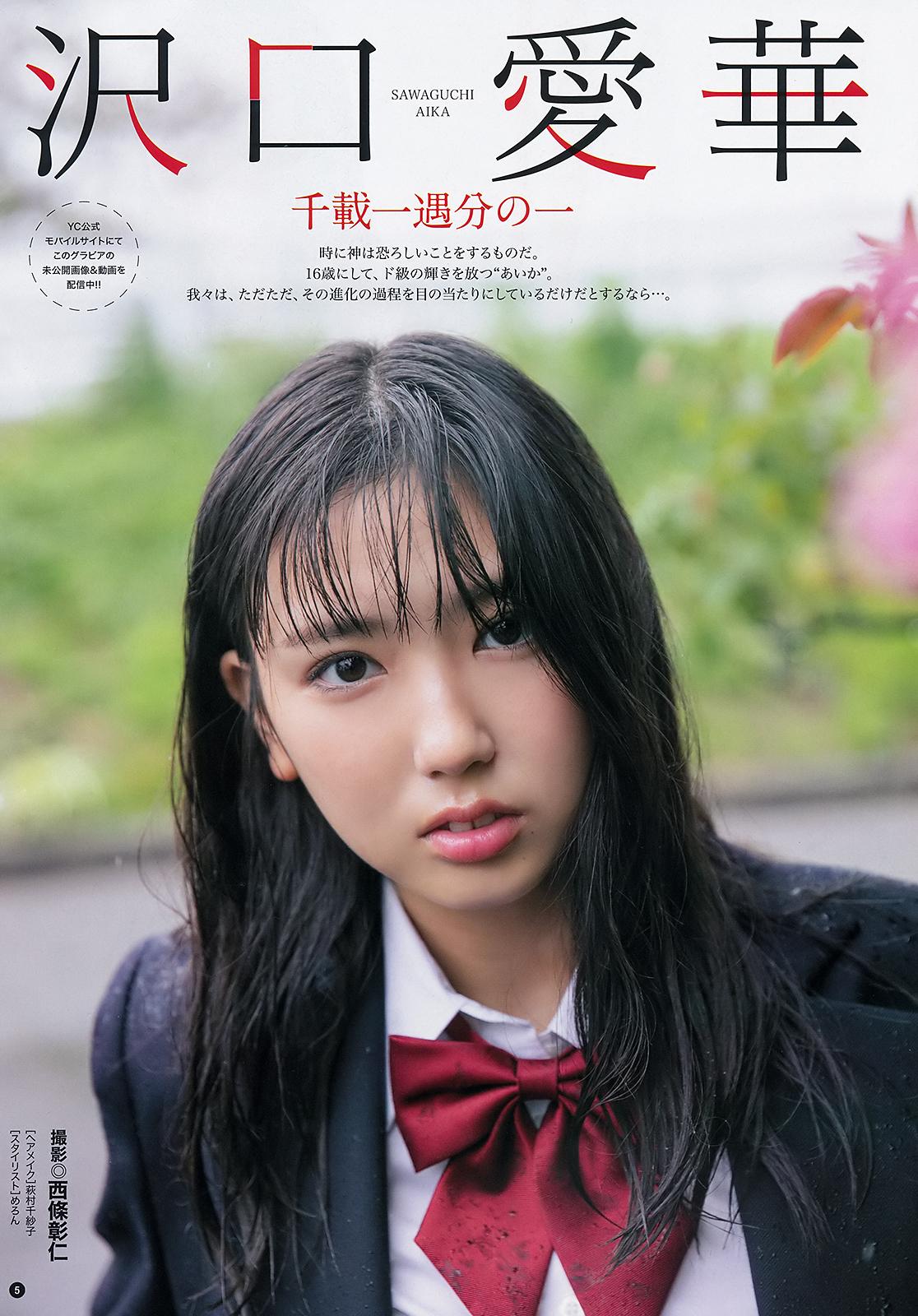 沢口愛華の画像 p1_27