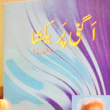 Naeem Kausar's collection of stories released