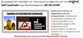 Επιχειρηματικό σεμινάρια για επαγγελματίες κομμωτές από την Original hair business  στην Θεσσαλονίκ
