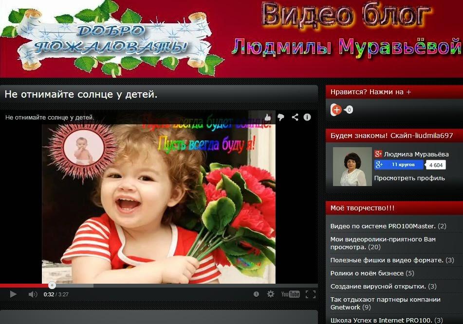 Добро пожаловать на мой видео блог