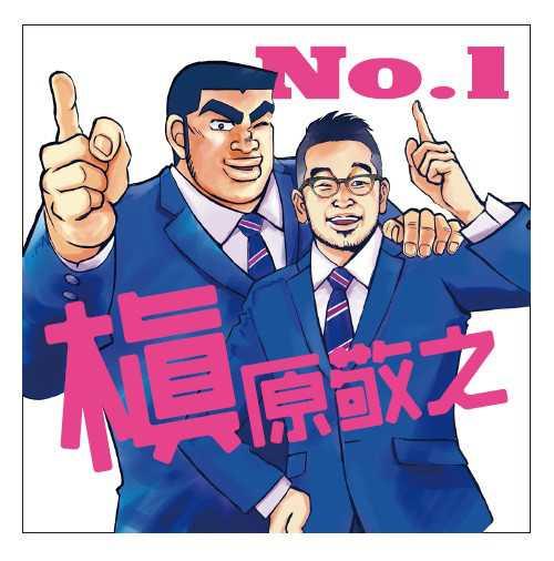 [Single] 槇原敬之 – No.1 (2015.10.28/MP3/RAR)