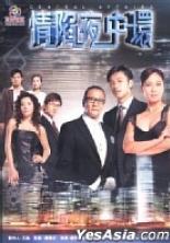 Phim Bẫy Tình 1 | Hồng Kông