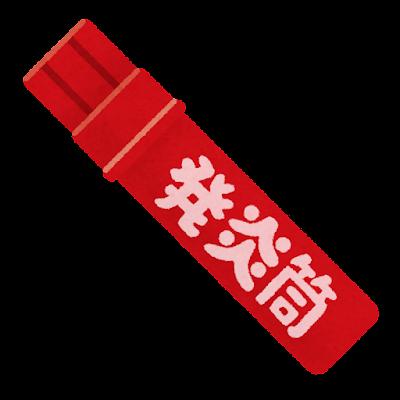 発炎筒のイラスト