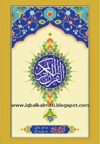 Quran Kareem Taj Company Download