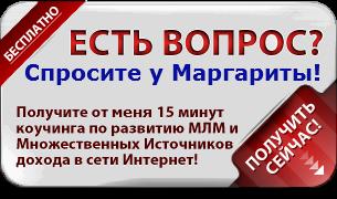 Бесплатная консультация по МЛМ бизнесу в Интернет Маргариты Фукс
