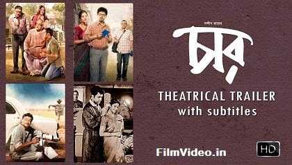 Chaar (2014) Theatrical Official HD Trailer Watch Online