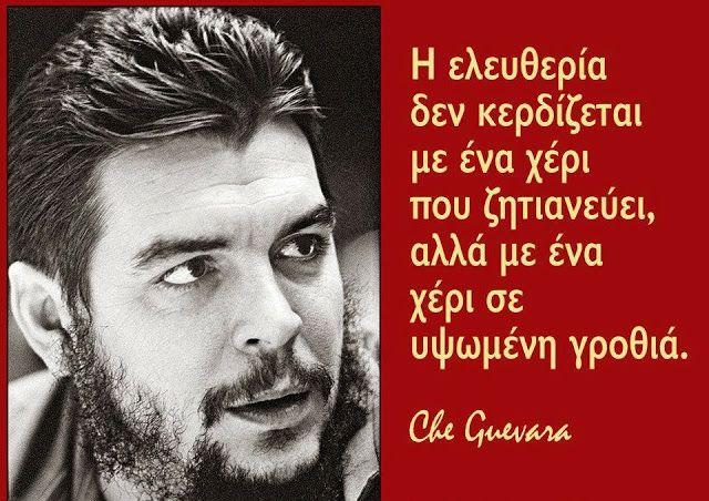 Περί Ελευθερίας.....