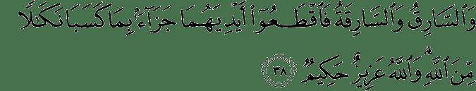 Surat Al-Maidah Ayat 38