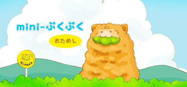 とにかくかわいいフォント!という人のための無料の手書き風日本語フリーフォント。