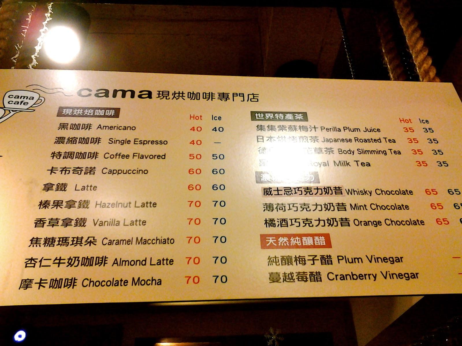 Cama Cafe Taiwan Menu