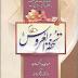 Tohfa tul Uroos Urdu Pdf book Read Online