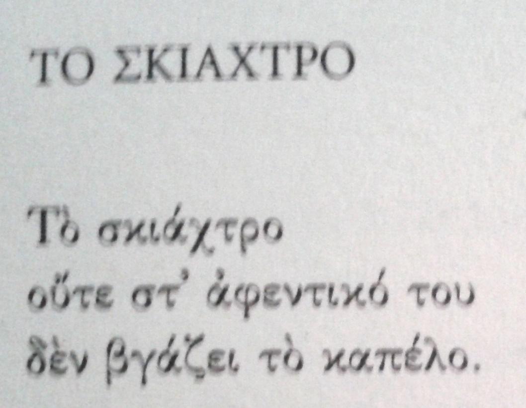 ΠΟΙΗΣΗ/ΝΙΚΟΣ ΒΑΣΙΛΑΚΗΣ