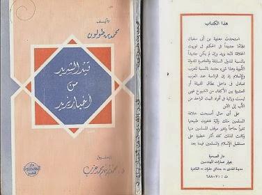 قيد الشريد من أخبار يزيد - محمد بن طولون الحنفي pdf