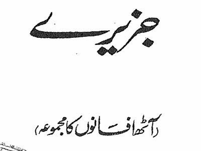 http://books.google.com.pk/books?id=DYBIAgAAQBAJ&lpg=PP1&pg=PP1#v=onepage&q&f=false