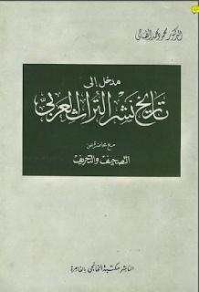 مدخل إلى تاريخ نشر التراث العربي - الطناحي