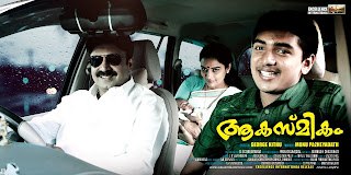 """Aakasmikam"" released today (Dec.28)"