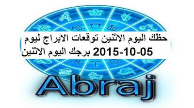 حظك اليوم الاثنين توقعات الابراج ليوم 05-10-2015 برجك اليوم الاثنين