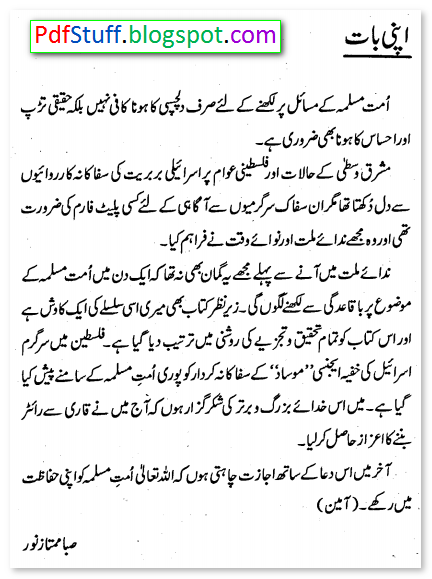 Preface of the Urdu novel Falasteen Mein Mossad Ki Dehshat Gardi