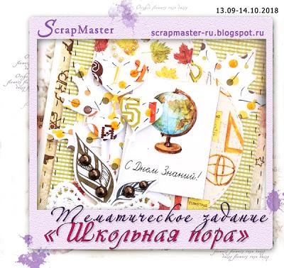 """ТЗ """"Школьная пора"""" до 14/10"""