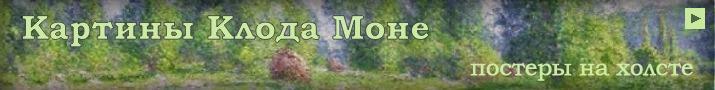 Картины Клода Моне. Репродукции на холсте. Высокое качество