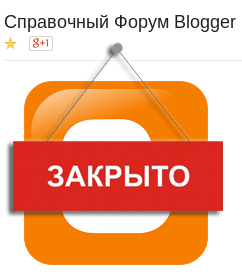 http://blogger.omg-linux.ru/2014/07/forum-closed.html