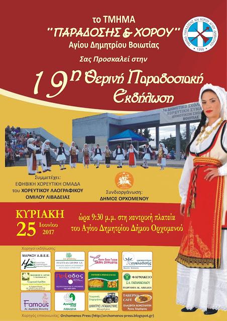 19η Θερινή Παραδοσιακή Εκδήλωση στον Άγιο Δημήτριο Δήμου Ορχομενού