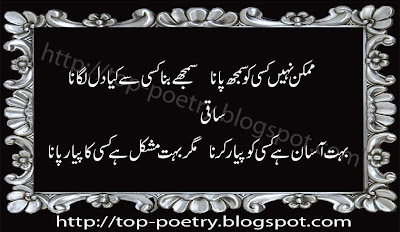 Muhabbat-Shayari-Sms