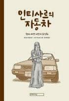 El coche de Intisar, edición coreana