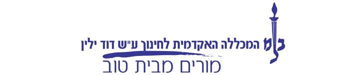 מכללת דוד ילין - אקדמיה לחינוך ולמצוינות