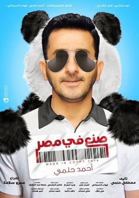 تحميل ومشاهده الفيلم العربي صنع في مصر - بطوله احمد حلمي