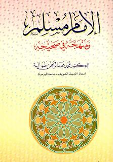 كتاب الإمام مسلم ومنهجه في صحيحه - محمد طوالبة