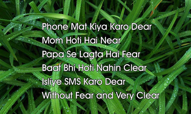 Funny Message In Hindi For Mobile Phones