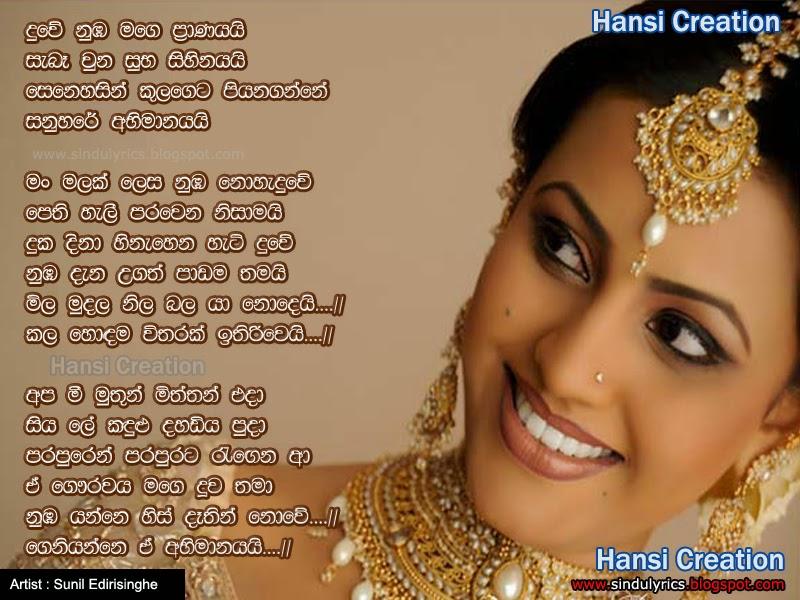 Sinhala Songs Lyrics පිය ගුණ ගී