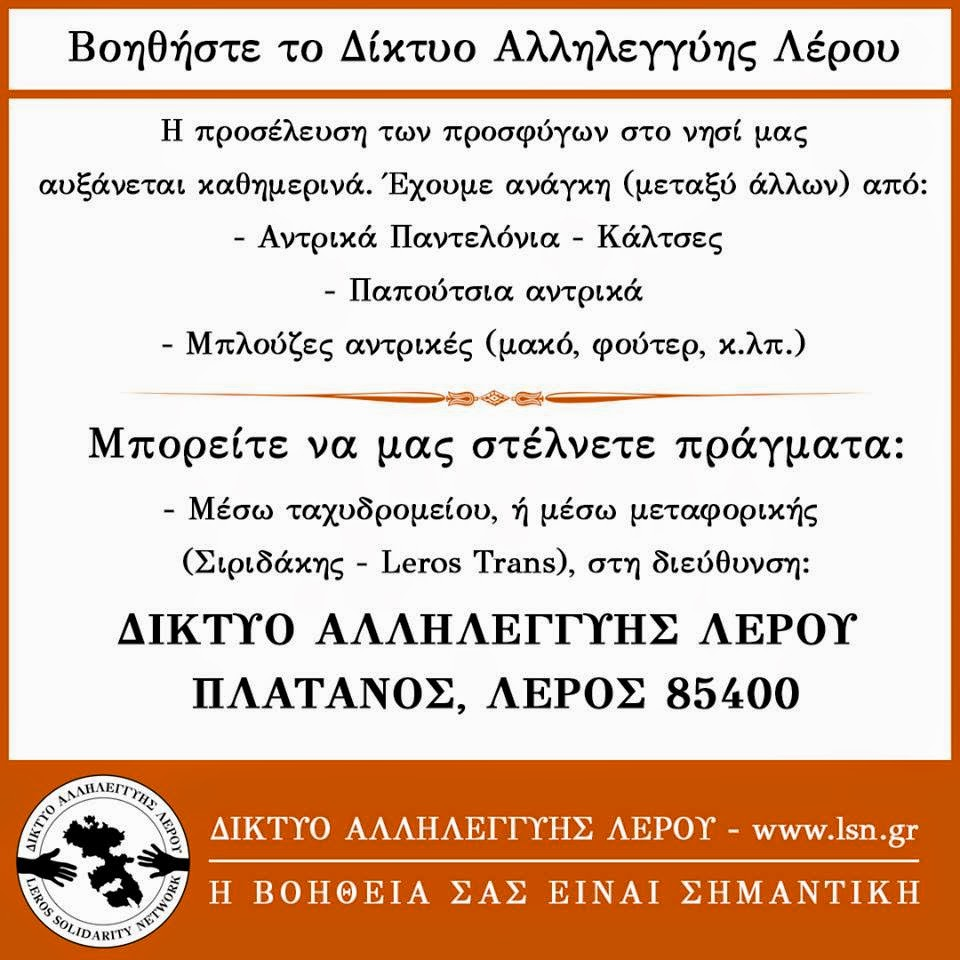 ΔΙΚΤΥΟ ΑΛΛΗΛΕΓΓΥΗΣ ΛΕΡΟΥ