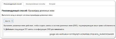Подтверждение прав на домен через Google инструмент для веб-мастеров