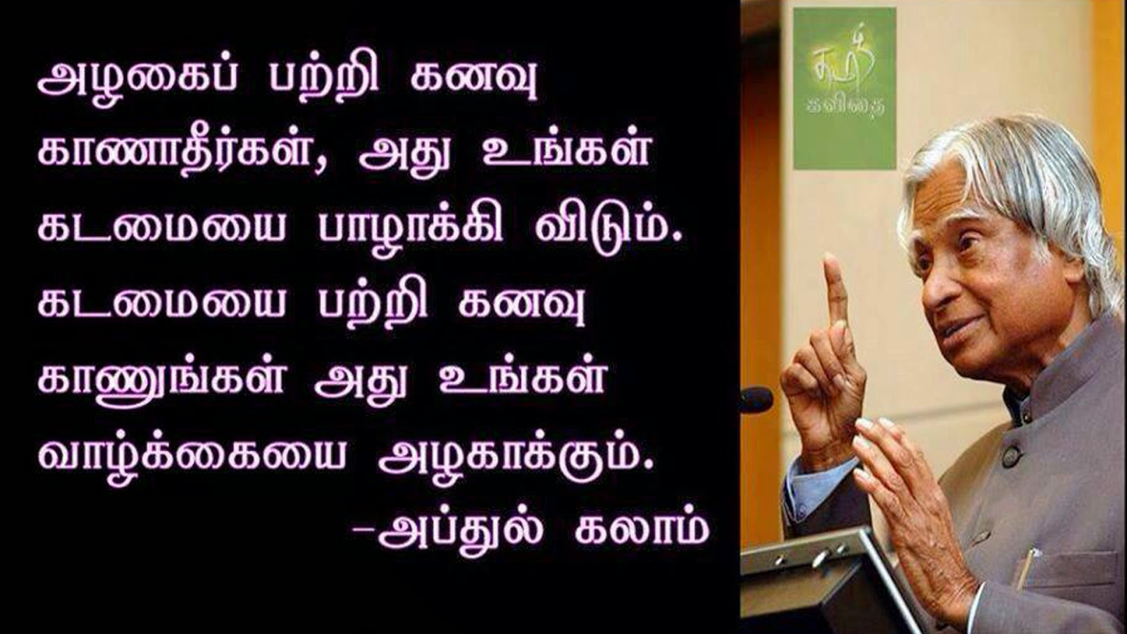 Motivational Hover Me Nice Quotes Wisdom Thoughts tamil