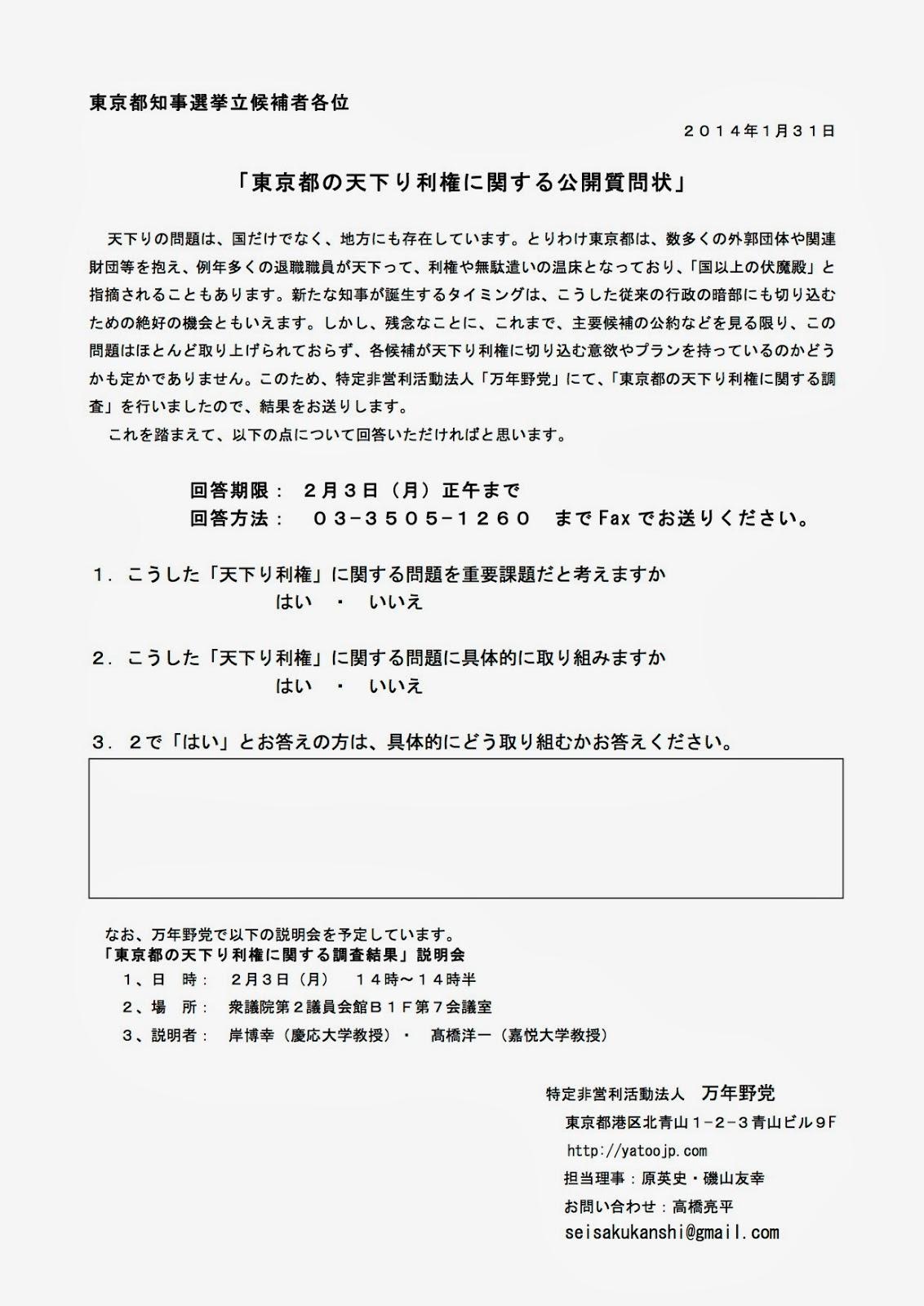 NPO法人「万年野党」が、東京都知事選立候補者へ送った「東京都の天下り利権に関する公開質問状」を入手