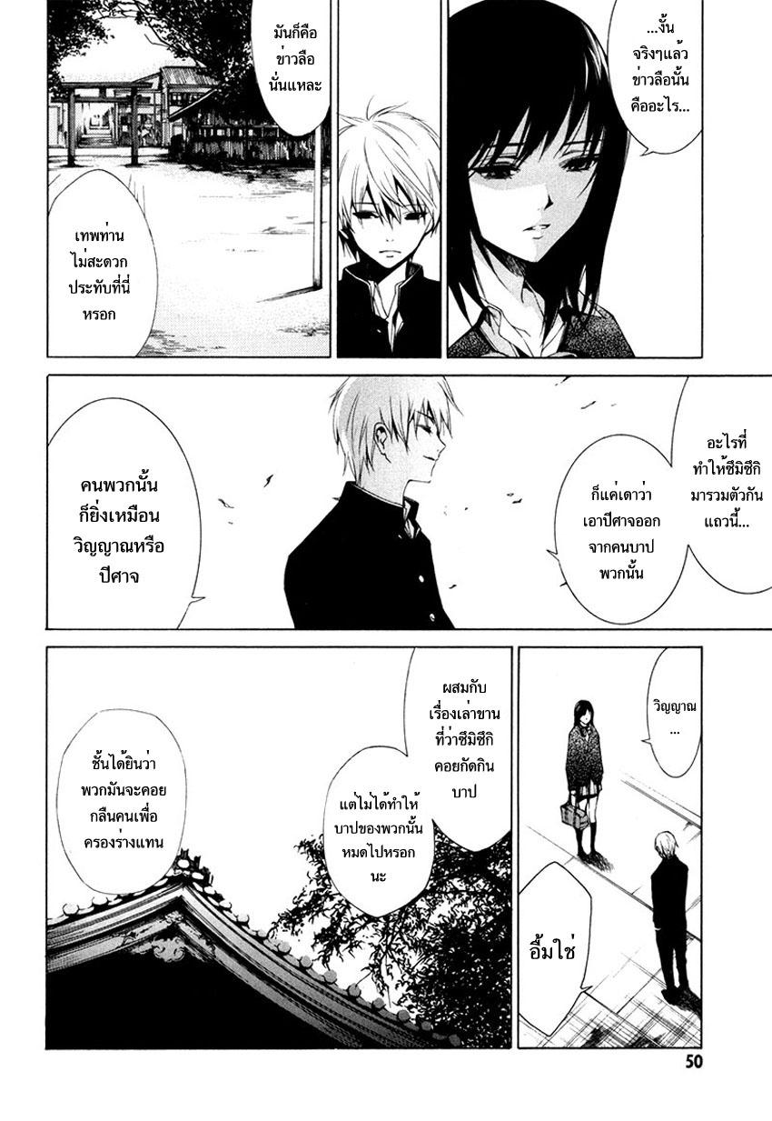 อ่านการ์ตูน Tsumitsuki 2 ภาพที่ 7