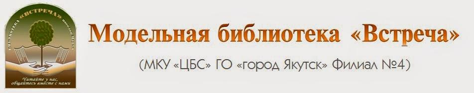 """Библиотека-филиал """"Встреча"""""""