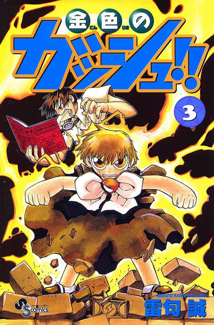 Konjiki no Gash Bell - 1ª Temporada