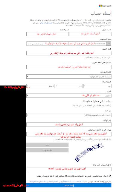 كيف اعمل ايميل هوتميل جديد كيف اعمل ايميل هوتميل بالعربي كيف اعمل ايميل هوتميل بالصور كيف اعمل بريد الكتروني خاص بي كيف اعمل بريد الكتروني على الجوال كيف اسوي ايميل هوتميل بالصور انشاء حساب هوتميل عمل ايميل هوتميل مجاني